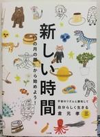 書籍「新しい時間」