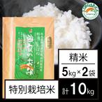 【10kg】特別栽培米_精米 「曽良のお米(そらのおこめ)」