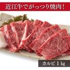 近江牛 焼肉用【カルビ 1kg(約5~6人前)】