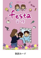 ねりうた #22 「festa」歌詞カード