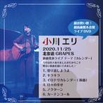 【ライブDVD】2020.8/24 北参道GRAPES