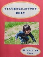 【子どもの能力をMAXまで伸ばす絶対条件】動画セミナー