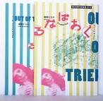 水族館劇場『横浜寿町公演 FishBone 特別編集号』2017&2018セット(委託販売品)