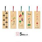 読書の友に安らぎの香りを〜石川県木能登ヒバ〜金沢しおり5枚セット