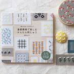 書籍|『連続模様で楽しむ かんたん刺しゅう』日本文芸社