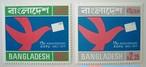 AOPU / バングラデシュ 1977