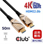 【CAC-1391】Club3D HDMI 2.0 4K 60Hz HDR Male / Make ハイブリッド アクティブ 光 ケーブル Hybrid Active Optical Calble 50m