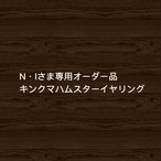 ※※N・I  さま専用 オーダー品※※