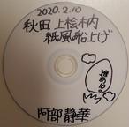【DVD☆阿部静華】2020.2.10 秋田 上桧木内 紙風船上げ