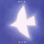 【CD】鳥の歌