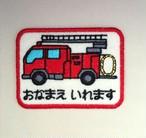 消防車■はたらく車■名入れ