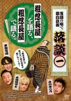 【DVD】落談①~落語の噺で面白談義~ 粗忽長屋