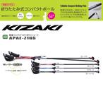 87.4cm~102.4cm KIZAKI キザキ 軽量コンパクト2ツ折りショート 登山 APAE-Z16S