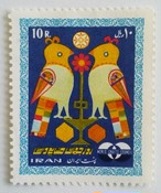 世界クラフト会議  / イラン 1969