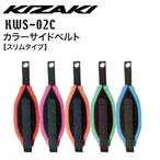 KIZAKI キザキ カラーサイドベルト スリムタイプ 左右セット スペアパーツ KWS-02C