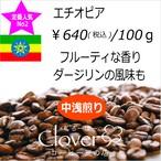 エチオピア モカ イルガチェフ