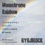 デモCD 第2弾 ミニアルバム 【Monochrome Rainbow】