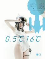 【新刊】0.5°C16°C