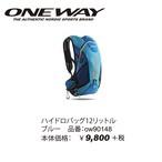 ONE WAY パーツ&アクセサリー ハイドロバッグ12リットル ブルー ow90148