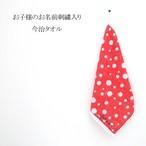 【お名前刺繍入り】今治タオル 単品/ご出産・ご入園・ご入学に・プチギフトに