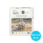[14パックセット] Naty by Nature Babycare 紙おむつ(サイズ 2~6)