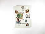 伝言レシピ(高橋みどり 著)- クウネルの本