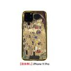 【液体無し】 ARTiFY iPhone 11 Pro メッキTPUケース クリムト キス AJ00529