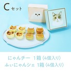 にゃんチー&ふぃにゃんシェ Cセット【送料・税込】