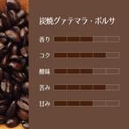 炭焼焙煎グァテマラ ボルサ /200g コーヒー豆