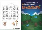 【謎解きクリアファイル】タンブラッシュ!調査団とまよなかの森のマボロシアゲハ  制作:タンブルウィード