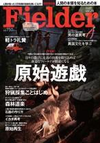 Fielder Vol.29【大特集】原始遊戯