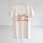 レディースT-shirt /ベージュ×camelモコモコ