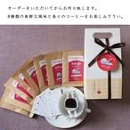 スペシャルティコーヒードリップバッグBOX (8種類)