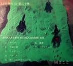 LIVEデモCD第二十弾(7曲)