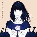 New Single CD『美しい月』