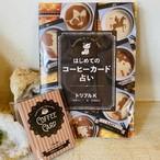 コーヒーカード占い(カード付き)