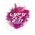 【16歳以上】しなやかフェス2017参加権+特製ラバーバンド