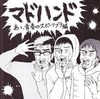 マドハンド / 2nd Demo ~あゝ、青春のスポーツブラ編~ (CD)