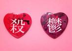 江崎びす子のハート形缶バッジ『セカンド』