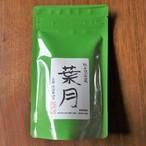 特上かぶせ茶 葉月(Lサイズ)