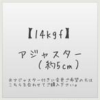 【14kgf】アジャスター