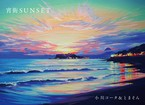 宵街SUNSET(5th album)