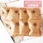 カフェインレス ドリップバッグコーヒー8袋 メール便送料無料