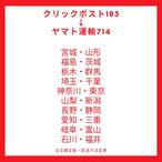 送料差額【クリックポスト→宅配】529