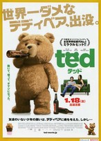 ted テッド(1)