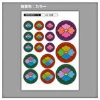 家紋ステッカー 花菱 | 5枚セット《送料無料》 子供 初節句 カラフル&かわいい 家紋ステッカー