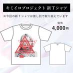【郵送】5/16販売開始!キミイロ新Tシャツ