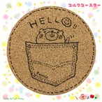 手描きコースター『HELLO!!!(ポケット)』