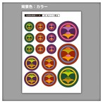 家紋ステッカー 丸に二つ雁金| 5枚セット《送料無料》 子供 初節句 カラフル&かわいい 家紋ステッカー