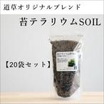 苔テラリウム作製用SOIL 苔テラリウムの土 【20袋セット】
